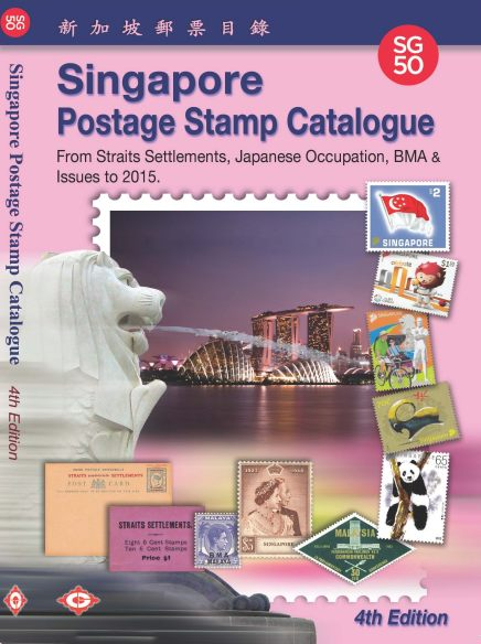 Singapore Postage Stamps Catalogue 4th Ed (2015)